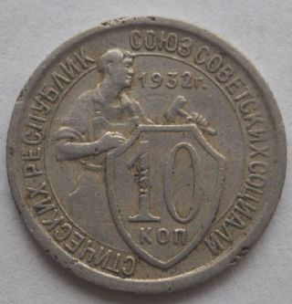 Ussr Russia 10 Kopecks 1932 Nickel - Copper Coin photo