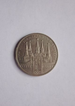 Moscow 1980 Olympic Games Russian Soviet Kremlin Tower 1 Rouble Coin With Error photo
