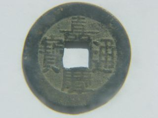 Chinese Cash Coin - - Ching Dynasty (1796 - 1820) photo