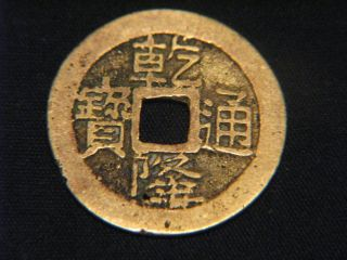 Chinese Cash Coin - - Ching Dynasty (1736 - 1795) photo
