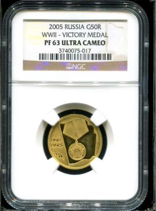2005 Russia Gold 50 Roubles Wwii Victory Medal Ngc Pf - 63 Ultra Cameo Low Mintage photo