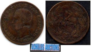 Greece.  2 Lepta 1869 L@@k,  Copper Rrr Greek Coin,  King : George A ',  No: 12e photo