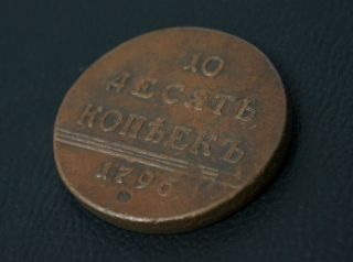 Russian : Coin From Russia 10 Kopeck 1796 Novodel photo