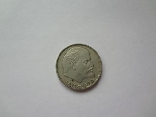 Russia Rouble,  1970,  Centennial Of Lenin ' S Birth photo