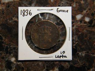 1836 Greece 10 Lepta Greek Copper Coinage Ten Lepta Rare World Coin ' S photo