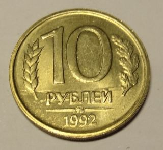 Russia 10 Roubles 1992 ММД Y 313 Unc Non - Magnetic photo