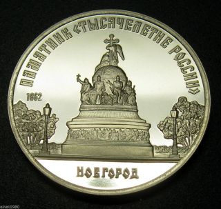 Russia Ussr 5 Roubles 1988 Proof Coin Y 218 Novgorod 1000 Yrs Russia Millennium photo