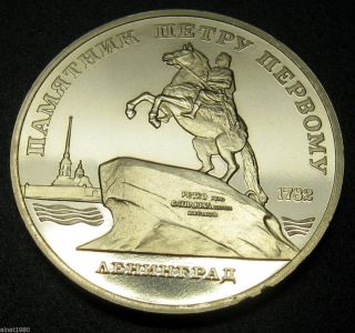 Russia Ussr 5 Roubles 1988 Proof Coin Y 217 Leningrad - Peter The Great Horse photo