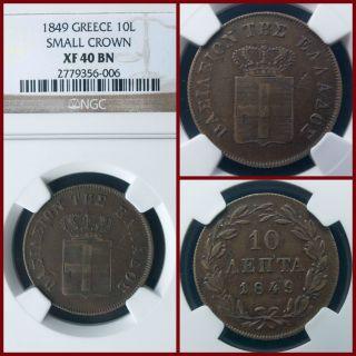 Ngc Xf 40.  Greece 10 Lepta 1849 Km 29 photo
