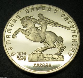 Russia Ussr 5 Roubles 1991 Proof Coin Y 273 David Sasunovsky On Horse Erevan photo