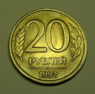 Russia 20 Roubles 1992 ЛМД Y 314 Unc Non - Magnetic photo