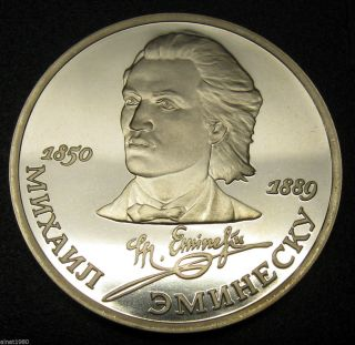 Russia Cccp Ussr 1 Rouble 1989 Coin Proof Y 233 M.  Eminescu Unc photo