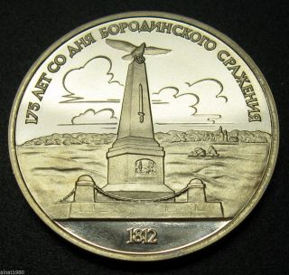 Russia Cccp Ussr 1 Rouble 1987 Coin Proof Y 204 Battle Of Borodino Unc photo