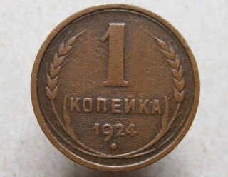 Russia Ussr Soviet Copper Coin 1 Kopek 1924 Reeded Edge photo