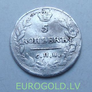 1815 Spb Mf Russia Empire Alexander I 5 Kopek Old Silver Coin - 914 photo