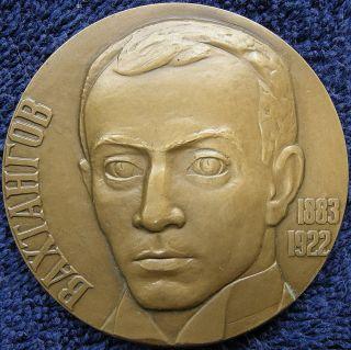 Yevgeny Vakhtangov Jubilee Of Birth Medal,  1986 By S.  Kazancev photo