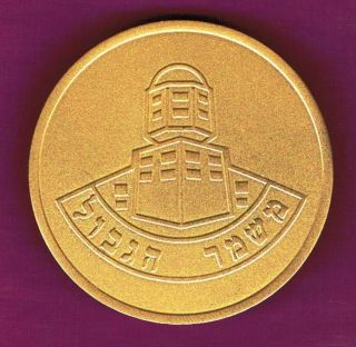 Israel Border Police Extrime Rare Medal / Badge photo