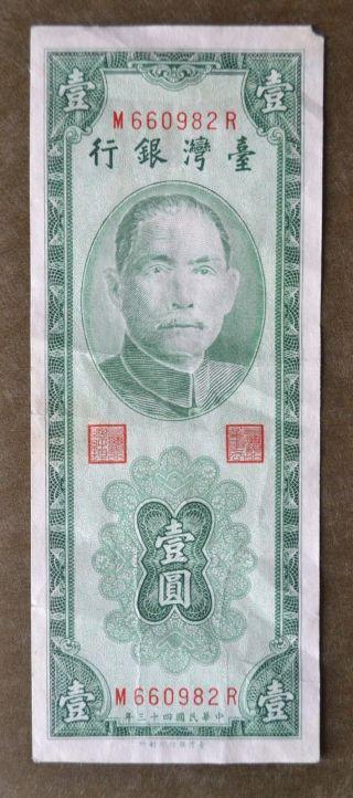 Taiwan 1 Yuan 1954 Banknote.  Rare photo