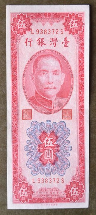 Taiwan 5 Yuan 1955 Banknote.  Xf+.  Rare. photo