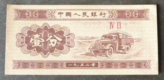 China 1953 One Cent photo