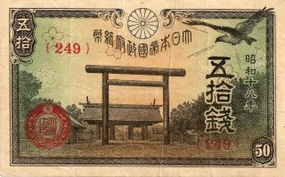 Japan 1943 Fifty Sen Bank Note