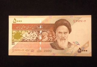 Middle East Unc 5000 Rials Banknote World Currency Paper Money photo