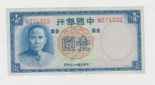 1yuan 1937 Bank Of China Unc photo