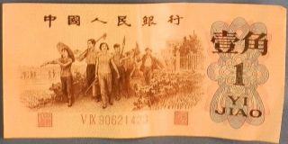 China 1 One Jiao Bank Note,  Circulated,  1962, photo