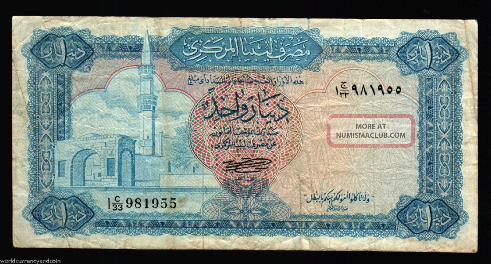 Libya 1 Dinar P35b 1972 Crown Middle East Arabic Africa Bill Money Note Africa photo