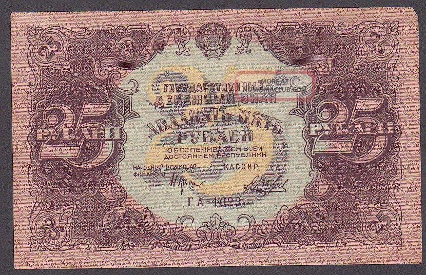 Russia 25 Rubles 1922 Au P 131 Europe photo