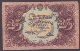 Russia 25 Rubles 1922 Au P 131 photo