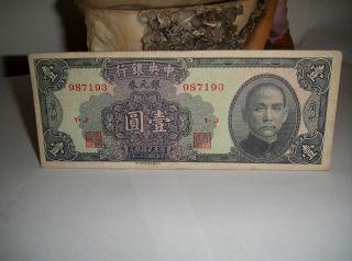 1 Silver Dollar Banknote China 1949 7193 photo