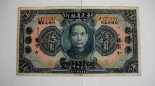 5$ Dollars National Currency 1931 China The Kwangtung Provincial Bank 5337 photo