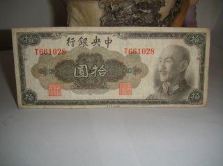 10 Yuan Central Bank Of China 1945 1028 photo