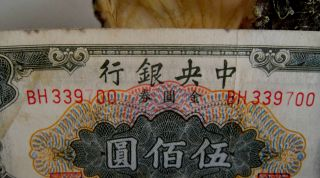 500 Yuan Gold 1949 Error Print The Number 7 //bh 339700 photo