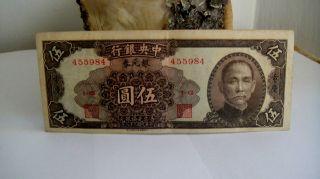 5$ Dollars Silver Bank Of China 1949 455984 photo