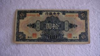 The Central Bank Of China $10.  1928 Shanghai National Currency // photo