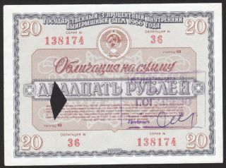 Russia Russian 20 Rubles 1966 Bond Rare photo