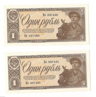 2 Sequential 1 Ruble Bank Notes,  1938,  Unc photo