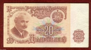 Bulgaria 20 Leva 1974 Bank Note photo