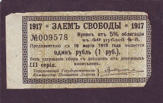 1917 Antique Banknote 1 Rouble / Bond Russia Russian photo