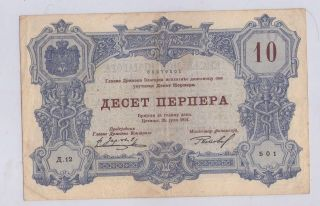 Montenegro 10 Perpera Banknote 1914 Pick 18 Xf photo