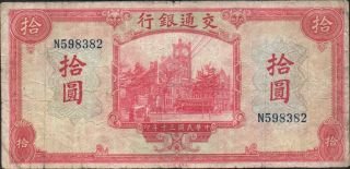 Bank Of Communications,  10 Yuan,  1941,  Prefix N photo