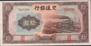 Bank Of Communications,  10 Yuan,  1941,  Prefix T,  No Stamp photo