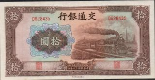 China,  10 Yuan,  1941,  Prefix D,  Famous Train Note,  No Stamp Or Over Print photo