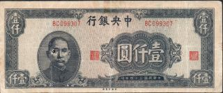 China,  1000 Yuan,  1940 ' S,  Prefix Bc photo