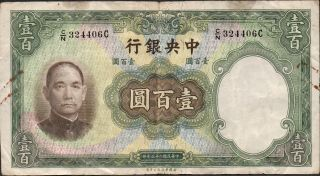 The Central Bank Of China,  100 Yuan,  1936,  Block C/n - C photo