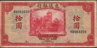 Bank Of Communications,  10 Yuan,  1941,  Prefix Rb photo