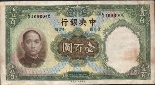The Central Bank Of China,  100 Yuan,  1936,  Block A/y - C photo