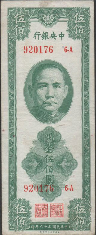 China,  500 Cgu,  1947,  P 336a,  Series 6 - A photo